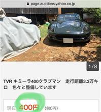 なんですと?TVRキミーラが400円⁉️