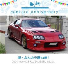 祝・みんカラ歴14年!