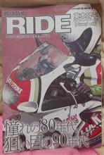 永遠のライバル ラッキーストライク SUZUKI RGV-Γ250シュワンツスペシャル表紙❗️
