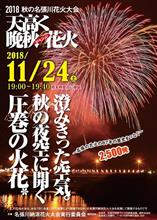 来る11月24日(土)は夏 台風で延期なりました名張川花火大会です。