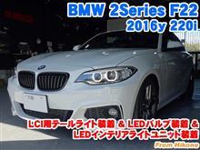 BMW 2シリーズ(F87) LCI用テールライト装着&LEDバルブ装着&LEDインテリアライトユニット装着