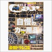 雑誌掲載情報【CarGood ...