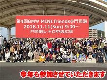 11月11日はBMW MINI friends@門司港に参加させていただきます!!