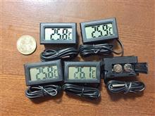 ディジタルの温度計が届きました