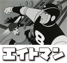 (TBS) 今日は「エイトマン」スタートの日