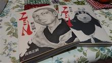 久々に読んだ漫画『釈 宗演 ZEN(下)』