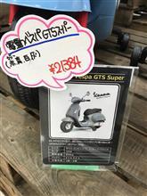 【バイク部】ベスパのキッズバイク、発見!