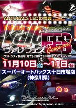 明日あさってはスーパーオートバックス十日市場店(神奈川県)にてヴァレフェス開催!