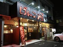 げんこつ屋 「しおチャーシューめん」Withパリパリ焼ギョーザ