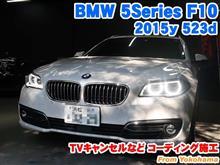 BMW 5シリーズ(F11) TVキャンセルなどコーディング施工