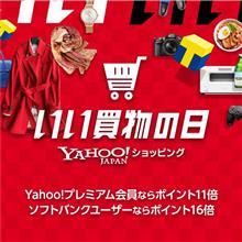 「いい買い物の日」 11月10日16:00~MAX割引