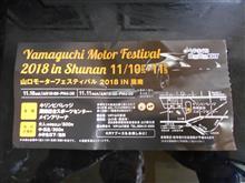 山口モーターフェスティバル2018 IN 周南 行って来ました。