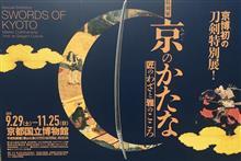 京都国立博物館へ