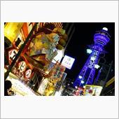 呑んで食べて楽しむ大阪観光