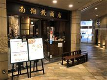 南翔饅頭店(ナンショウマントウテン) - 六本木ヒルズ