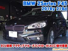 BMW 2シリーズ(F45) ECU追加でアクティブクルーズコントロール後付装着