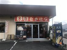 米屋 ながはら 松島店