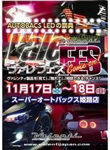 今週末の土日はスーパーオートバックス姫路店にてヴァレフェス開催!