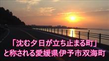 昭和の名曲聴きながら夕焼けの海沿いドライブ