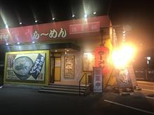 あぶらやらーめん 松島店