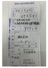 「平成30年北海道胆振東部地震災害」 義援金のお礼とご報告