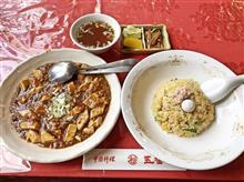 中国料理 五番