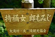 秩父 中津峡