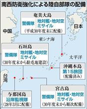 石垣島駐屯地、年度内に着工 陸自、中国にらみ防衛強化