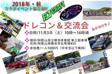 2018.11.3. FJ CRAFT × 和楽のコラボイベント ドレコン&交流会