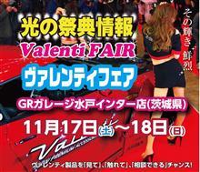 今週末GRガレージ水戸インター店にて光の祭典ヴァレンティフェア開催!
