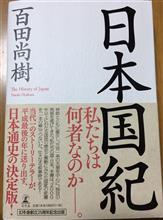 「日本国紀」購入