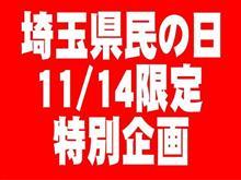 事故に注意! 子供に注意! 11/14は埼玉県民の日!