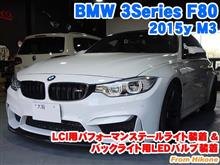 BMW 3シリーズ(F80) LCI用パフォーマンステールライト装着&バックライト用LEDバルブ装着