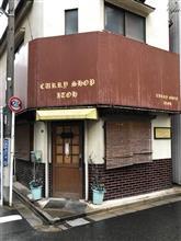 CURRY SHOP ITOH - 錦糸町