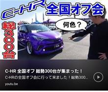 C-HR全国オフ 動画編