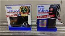 タイヤコーティング+Rモニター当選品  検証
