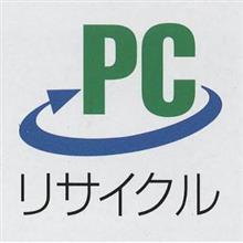 パソコンをリサイクルする