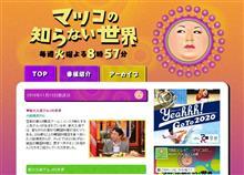 だから反日放送局と言われる #TBS #韓国 #マツコの知らない世界 #反日放送局