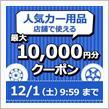 Wowma!タイヤカテゴリ限定!最大10,000円OFFクーポン配布中!ヤフーションピング&楽天週替わりセール更新中!