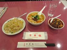 (京華楼) 刀削麺セット