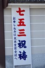 七五三祝祷のため成田山新勝寺に行ってきた