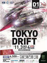 2018 TOKYO DRIFT 藤井マリーからのお知らせ