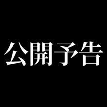 【シェアスタイル】新商品動画予告と大決算セール!