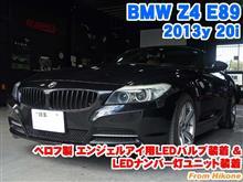 BMW Z4(E89) エンジェルアイ用LEDバルブ装着&LEDナンバー灯ユニット装着