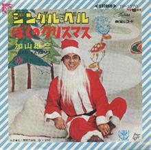 (若大将) 今日は「ぼくのクリスマス」発売の日