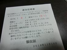 2018姫路セントラルパークジムカーナシリーズ最終戦の受理書キタ!