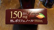 ロッテ【ポリフェノールショコラ<カカオ70%>】を食す!