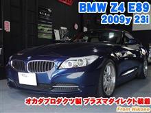 BMW Z4(E89) オカダプロダクツ製プラズマダイレクト装着