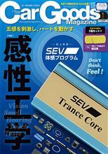 雑誌掲載情報【CarGoodsマガジン Vol.216 2019年1月号】