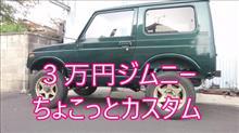 3万円ジムニー リフトアップとデバイス装着